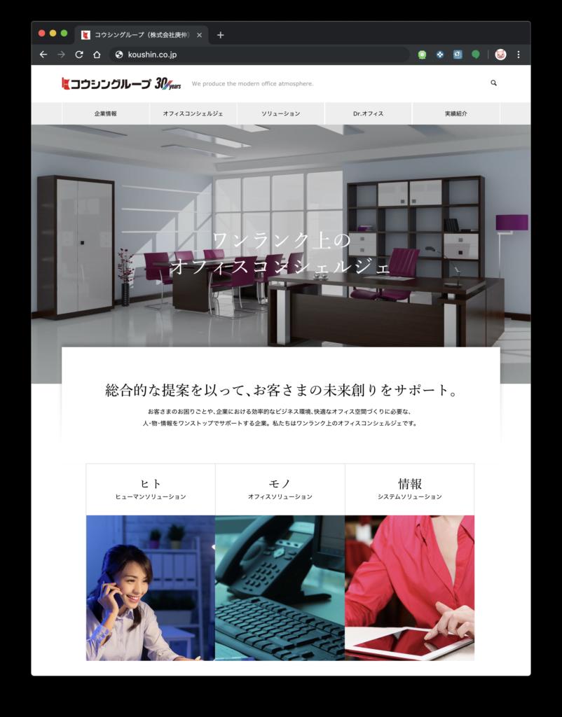 庚伸コーポレートサイト